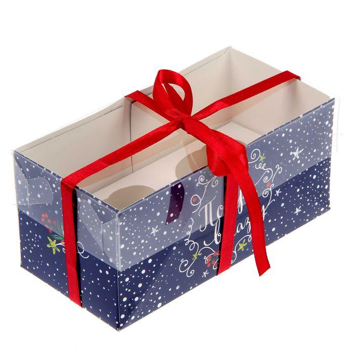 """Коробочка для кексов """"Поверь в сказку"""", 8 х 16 х 7,5 см"""