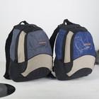 Рюкзак молодёжный, 2 отдела на молниях, наружный карман, цвет МИКС