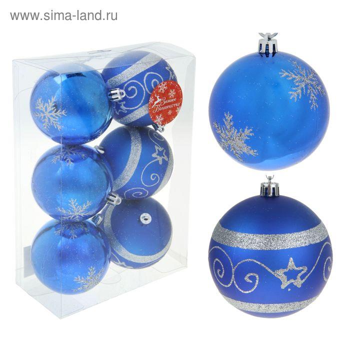 """Новогодние шары """"Звёздная вьюга"""" синие (набор 6 шт.)"""