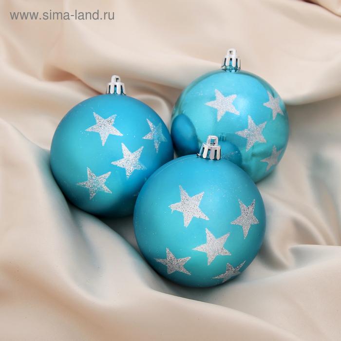 """Новогодние шары """"Звзёды"""" синие (набор 3 шт.)"""