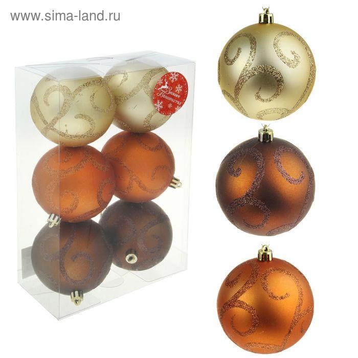 """Новогодние шары """"Шоколадный завиток"""" (набор 6 шт.)"""