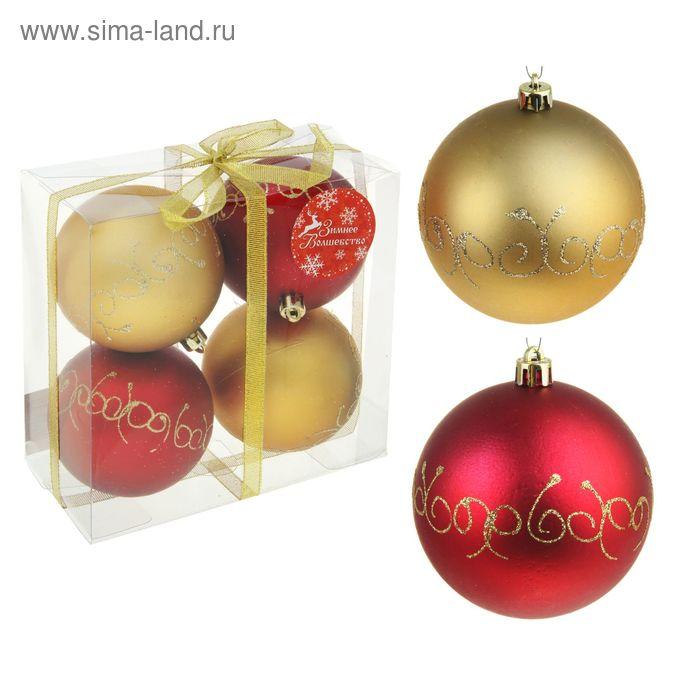 """Новогодние шары """"Завитки"""" (набор 4 шт.)"""