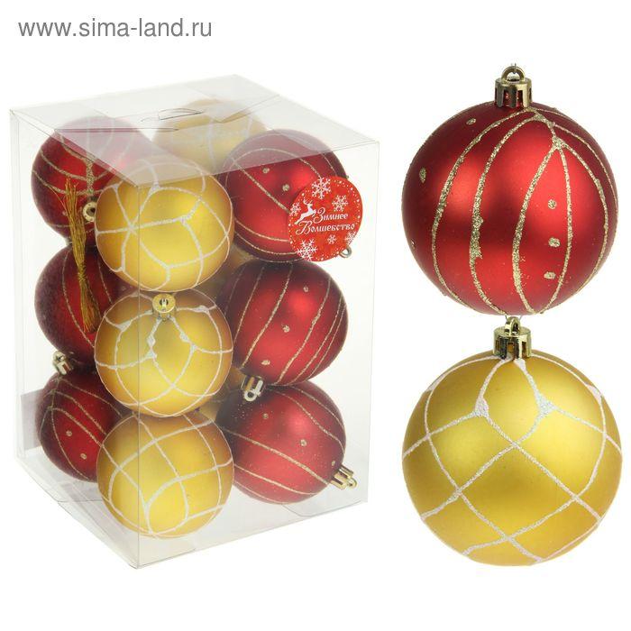 """Новогодние шары """"Полоски и сеточка"""" (набор 12 шт.)"""