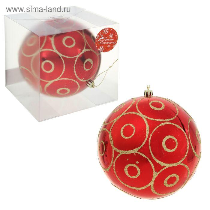 """Новогодний шар """"Круги"""" красный"""