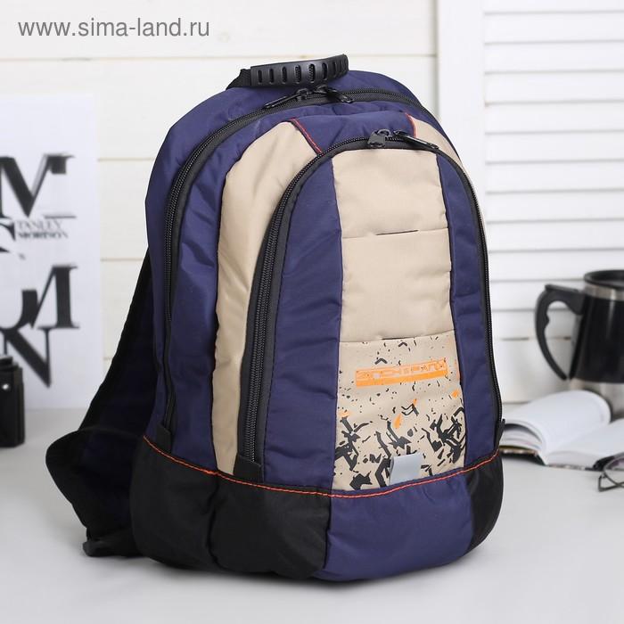 Рюкзак молодёжный на молнии, 2 отдела, синий