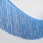 """Тесьма декоративная """"Бахрома"""", ширина 15см, длина 5±1м, цвет голубой"""