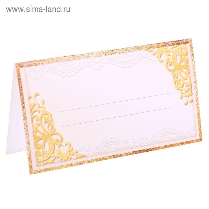 """Банкетная карточка """"Магия золота"""""""