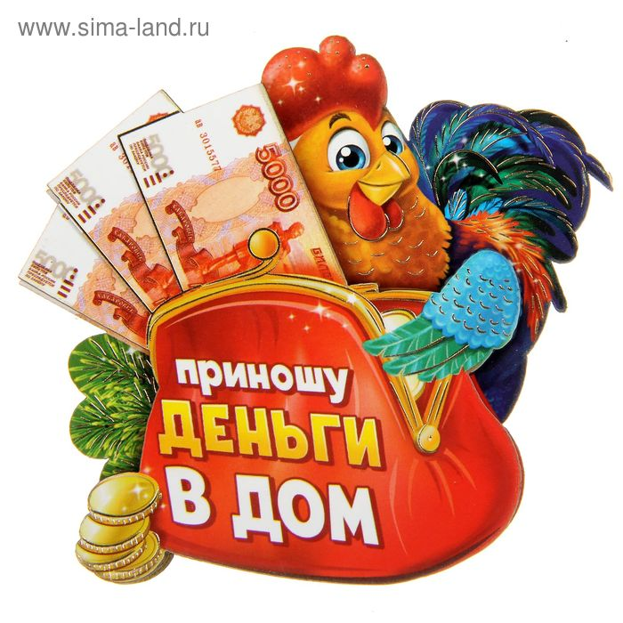 """Деревянный магнит """"Приношу деньги в дом"""""""