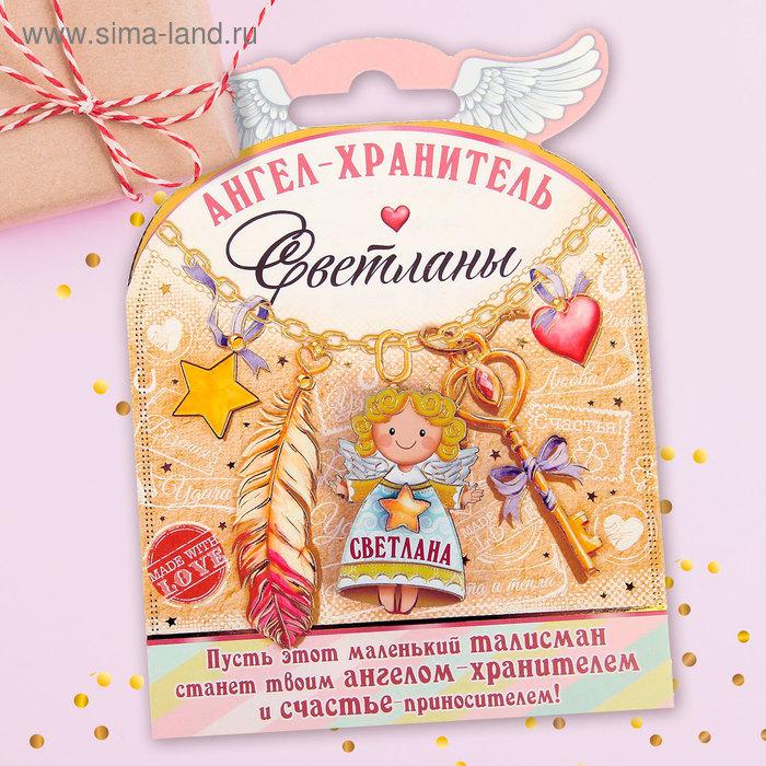 "Талисман-ангел ""Светлана"""
