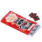 """Обертка для шоколада """"Я тебя люблю"""", 8 х 15,5 см"""