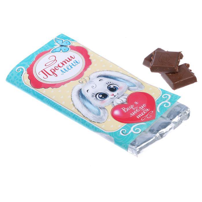 Обертка для шоколада «Прости меня», 8 х 15.5 см