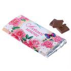 "Обертка для шоколада ""Любимой мамочке"", 8 х 15,5 см"