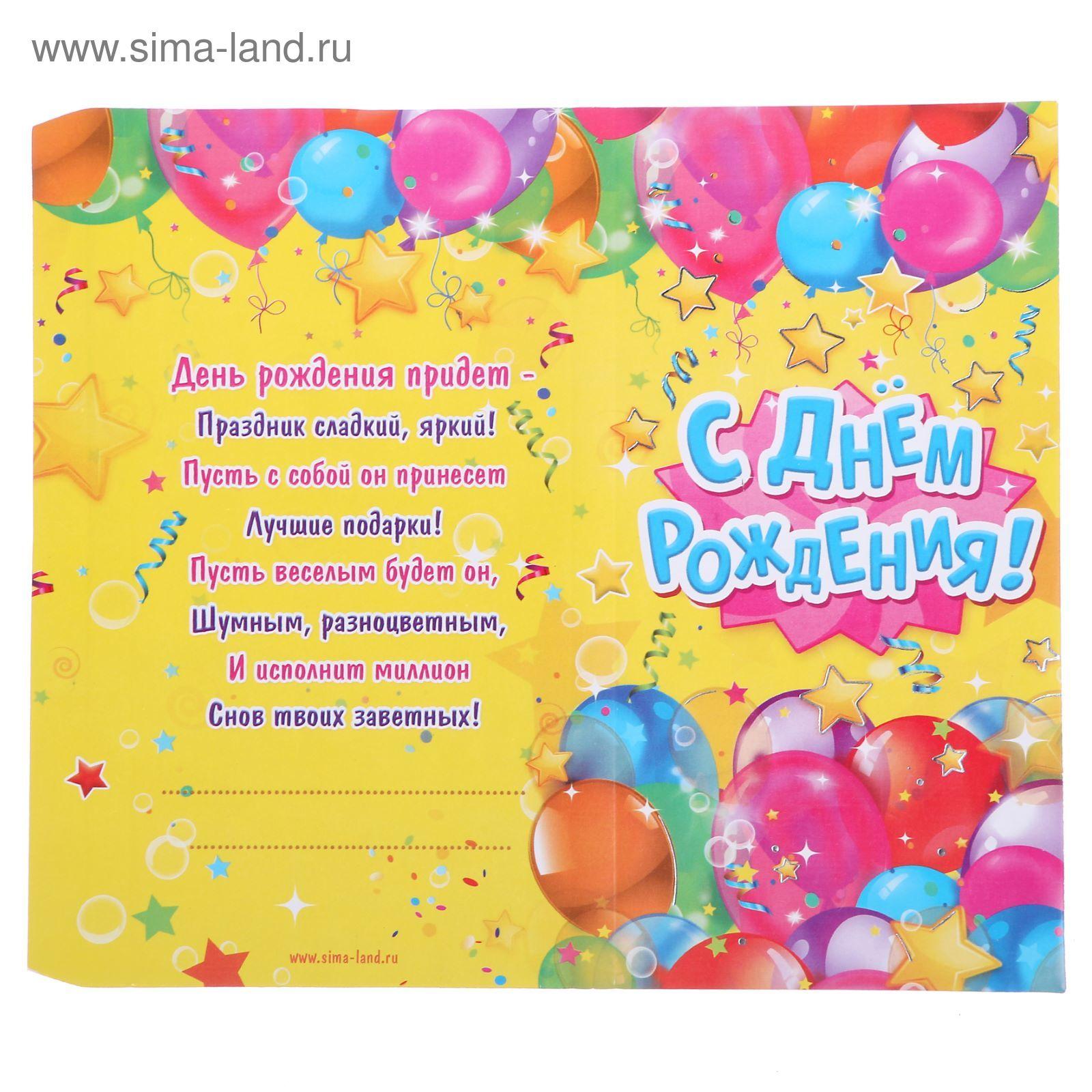 обертки для шоколада шаблоны для распечатки с днем рождения