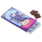 Обертка для шоколада «Для лучшей подруги», 8 х 15.5 см