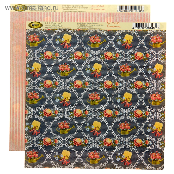 """Двусторонняя бумага для скрапбукинга """"Розовые сны"""" 20х20 см, набор 5 шт."""