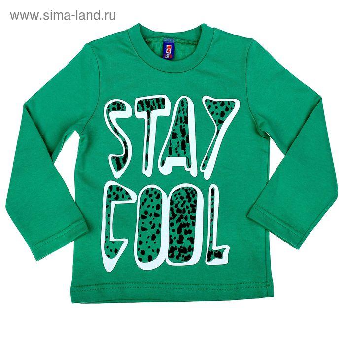 """Джемпер для мальчика """"Оставайся классным"""", рост 134-140 (34), цвет зелёный (арт. Р827882_Д)"""