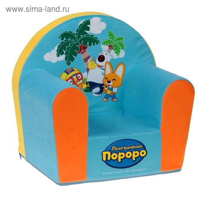 """Мягкая игрушка-кресло """"Пингвинёнок Пороро"""""""