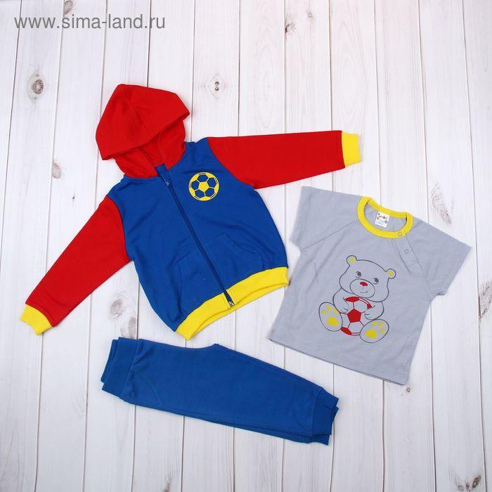 Комплект для мальчика (брюки, толстовка, футболка), рост 74 см, цвет синий (арт. 115-М_М)