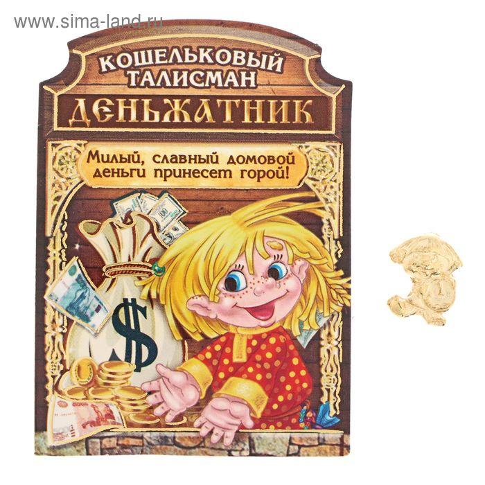 "Сувенир-фигурка в кошелек ""Домовенок деньжатник"""