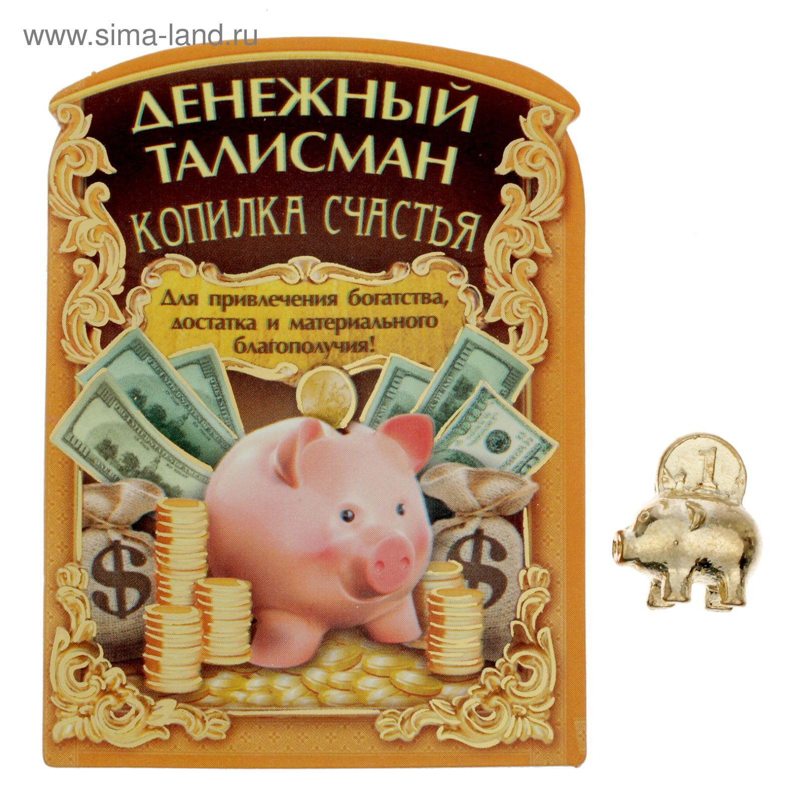 копилка с деньгами поздравление с днем рождения