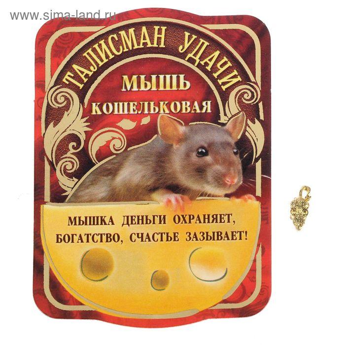 """Сувенир-фигурка в кошелек """"Мышь кошельковая"""""""
