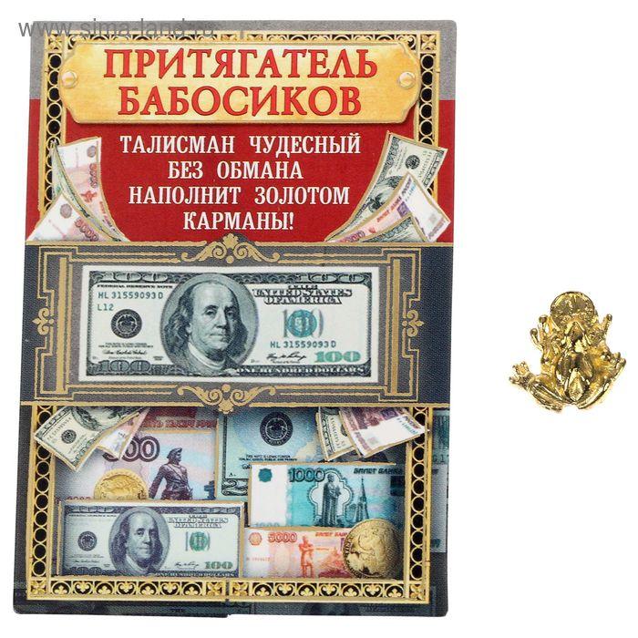 "Сувенир-фигурка в кошелек ""Лягушка-притягатель бабосиков"""