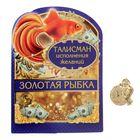 """Сувенир-фигурка в кошелек """"Золотая рыбка"""""""