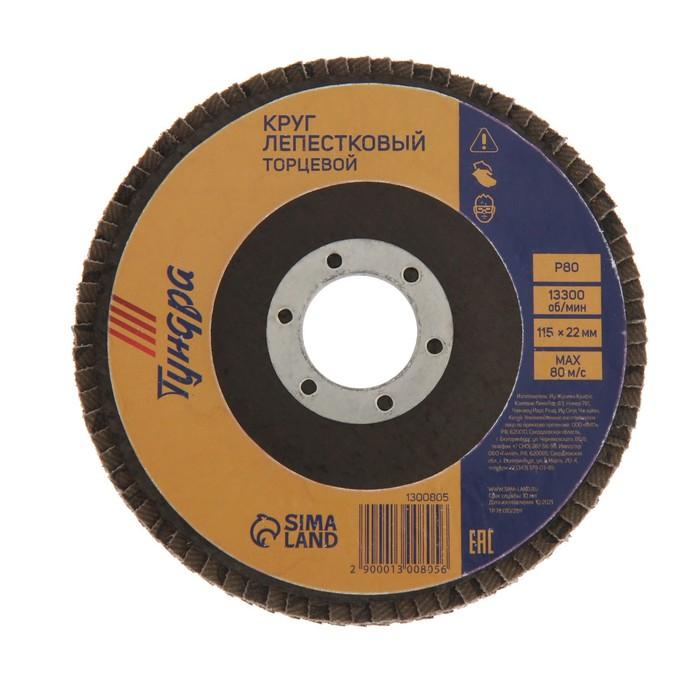Круг лепестковый торцевой TUNDRA, 115 х 22 мм, Р80