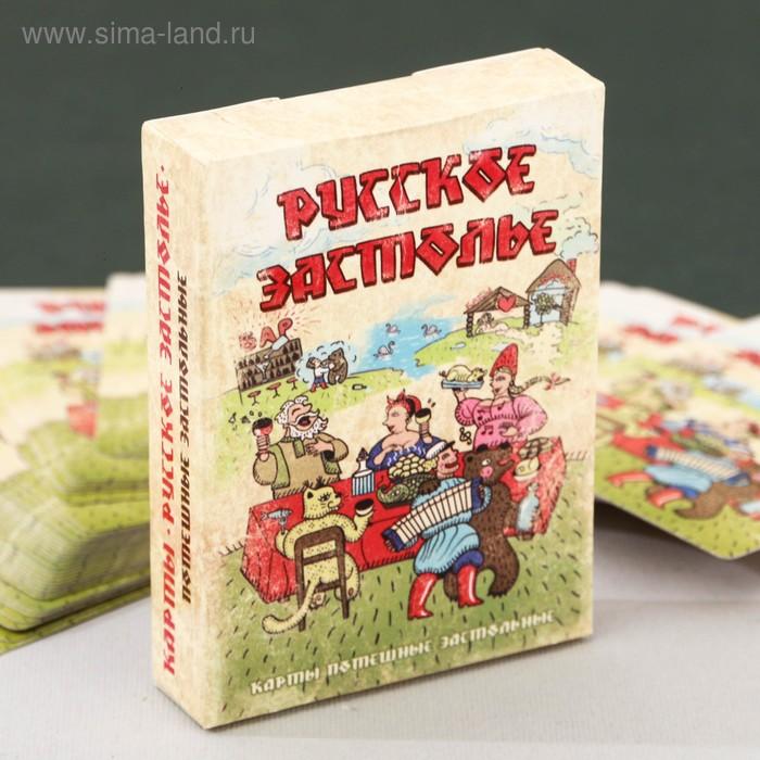 """Карты игральные """"Русское застолье"""", 6 х 9 см, 54 шт"""