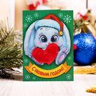 """Новогодняя открытка с воздушным шаром """"С Новым годом"""", зайка в шапке"""