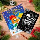 """Новогодняя гравюра в открытке """"С Новым годом!"""", эффект """"радуга"""""""