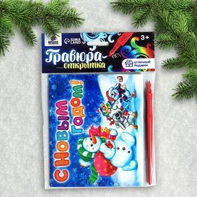 Новогодняя гравюра на открытке «Снеговик», эффект радуга