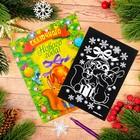"""Новогодняя гравюра в открытке """"Сказочного Нового года!"""", эффект """"радуга"""""""