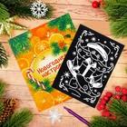 """Новогодняя гравюра в открытке """"Новогоднее настроение"""", эффект """"радуга"""""""