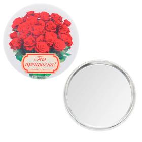 "Зеркало ""Ты прекрасна"""