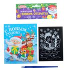 """Новогодняя гравюра в открытке """"Дед Мороз и петушок"""", эффект """"радуга"""""""