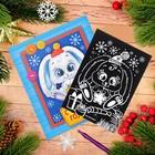 """Новогодняя гравюра в открытке """"Зайка"""", эффект """"радуга"""""""