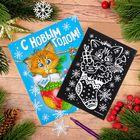 """Новогодняя гравюра в открытке """"Котик"""", эффект """"радуга"""""""