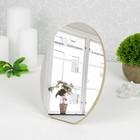 Зеркало на подставке, овальное, без увеличения, одностороннее, цвет бежевый