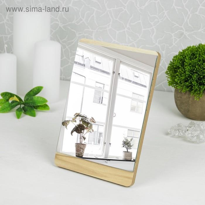 Зеркало настольное, прямоугольное, без увеличения, цвет бежевый