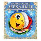 """Зеркало новогоднее в конверте """"Веселья и радости"""""""