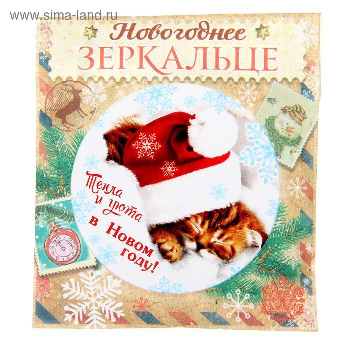 """Зеркало новогоднее в конверте """"Тепла и уюта"""""""