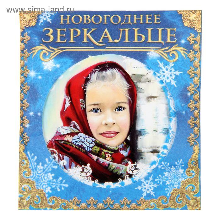 "Зеркало новогоднее в конверте ""Аленка"""