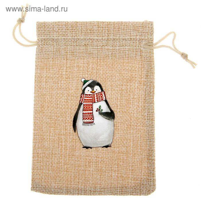 """Мешочек подарочный """"Пингвин""""10 х 14 см"""
