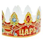 "Корона ""Царь"""