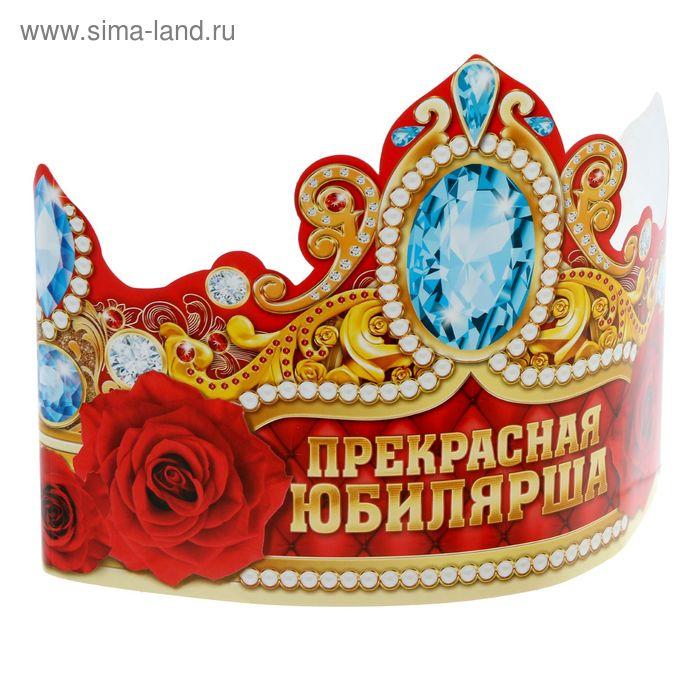 "Корона ""Прекрасная Юбилярша"""