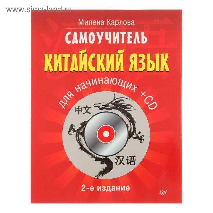 Самоучитель. Китайский язык для начинающих. 2-е издание + CD. Автор: Карлова М.Э.
