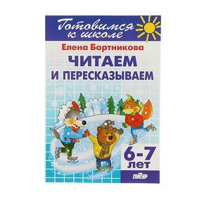 Рабочая тетрадь для детей 6-7 лет «Читаем и пересказываем». Бортникова Е. Ф.
