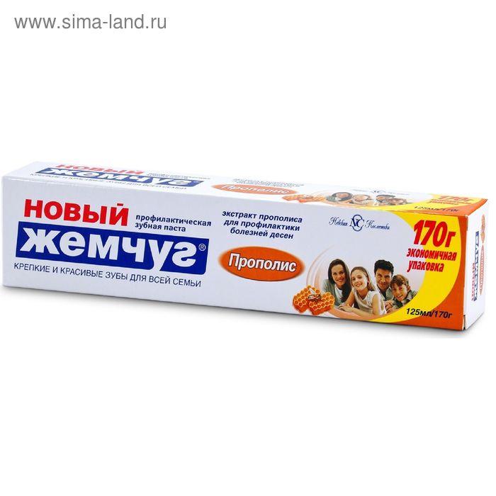 """Зубная паста """"Новый жемчуг: Прополис"""", 125 мл"""