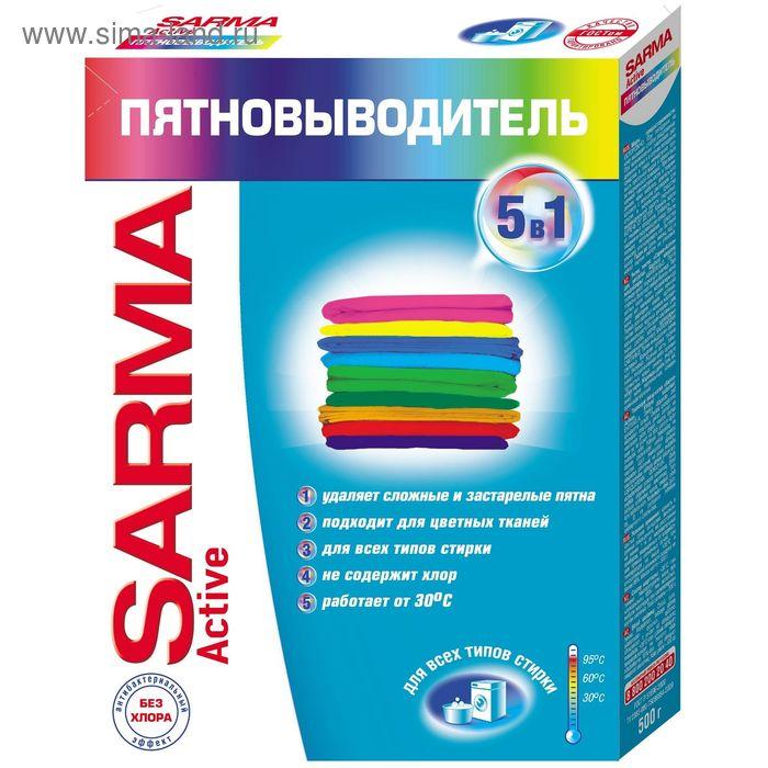 """Пятновыводитель Sarma """"Актив"""", 500 г"""